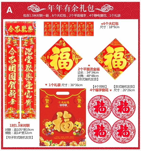 Aliexpresscom Buy 1 Set Chinese New Year Couplet Spring