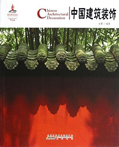 Chinese Architecture Decoration (English and Chinese ) Chinese authentic book for learning Chinese culture chinese language and culture part 2