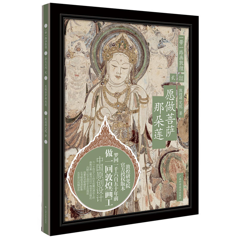 Willing To Do Bodhisattva S Lotus Coloring Book For Adult Antistress