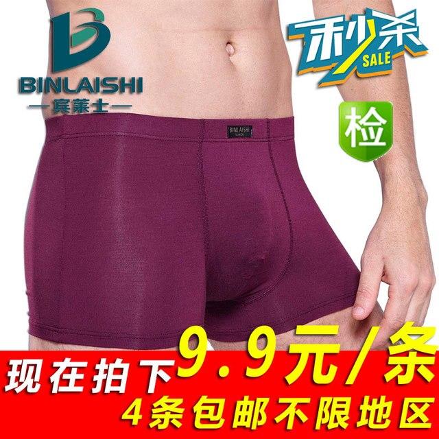 8201 male panties modal 9.9 male trunk