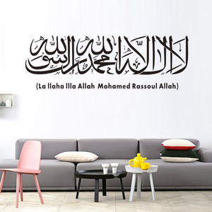 Image 2 - Respected Islamic Muslim Calligraphy Wall Stickers Nordic Quotes Decal Living Room Bedroom DIY Removable Vinyl Wall Art Murals
