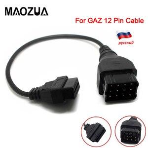 Image 1 - OBD2 Lkw Diagnose Kabel Für GAZ 12 Pin Diagnose Kabel zu OBD 2 16Pin Stecker kann Arbeit mit TCS CDP PRO DLC Adapter