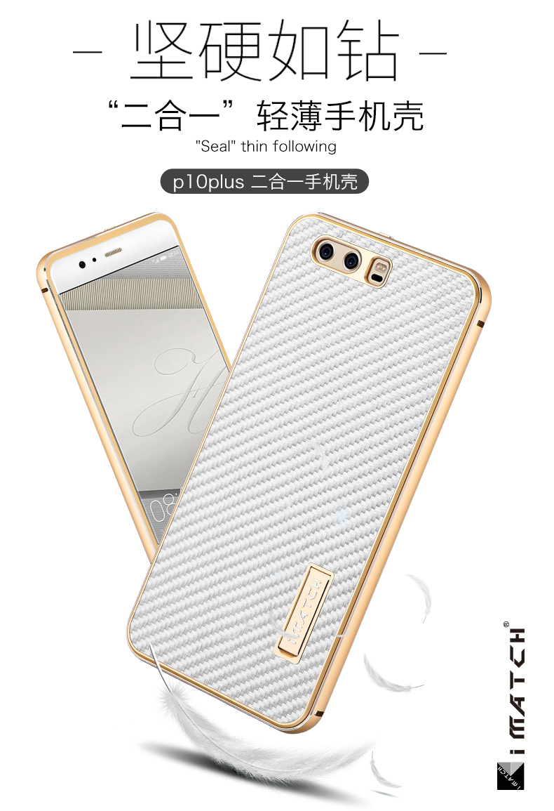 For Huawei P10 Plus Metal Cover Case (2)