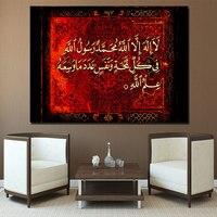 1 Pcs Islamic Scripture Bible HD Printed Canvas Painting For Living Room Home Decor Wall Art Framework Islam Artwork