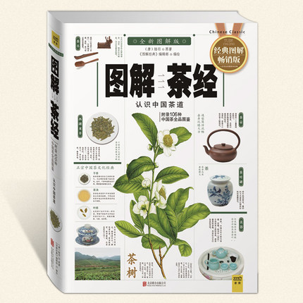 Tea Graphic, Tea Culture Books , Chinese tea ceremony Books