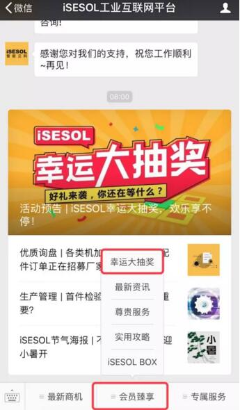 羊毛党之家 <iSESOL工业互联网平台>有奖活动 iSESOL幸运大抽奖  https://yangmaodang.org