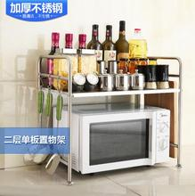 Kitchen supply rack 2 layer microwave oven double 1 stainless steel vegetable seasoning bowl receiving rack.