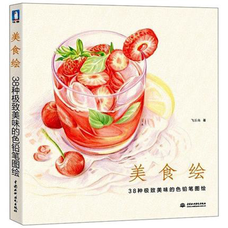 Gourmet 38 Kinds Of Pencil Painting Books Tutorial Book Zero-based Pencil Hand-painted Beginner Pencil Book Painting Books