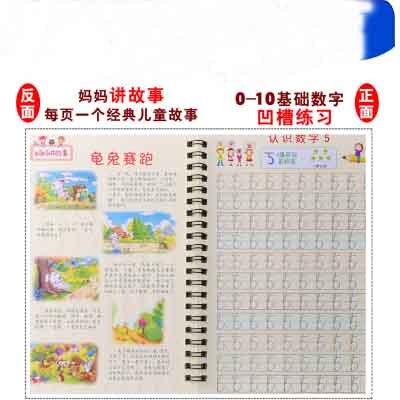 Kindergarten Preschool 0-10 Digital Number Calligraphy Copybook For Kid Children Exercises Calligraphy Practice Book
