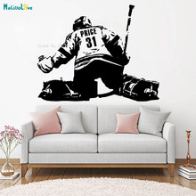 Vinyl Custom Name and Number Hockey Goalie Wall Sticker Home Decor Fierce Competitive Ice Ball Sports Art Decals YT1190(China)