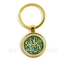 Golden plated God Allah Glass Cabochon Keychain Women Men Jewelry Middle East/Muslim/Islamic Arab Ahmed Gift For Friends