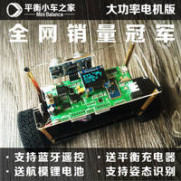 STM32 Two Balanced Car Wheel Self Balanced Vehicle Kit Car Fly Si Carle Upright Motor Version