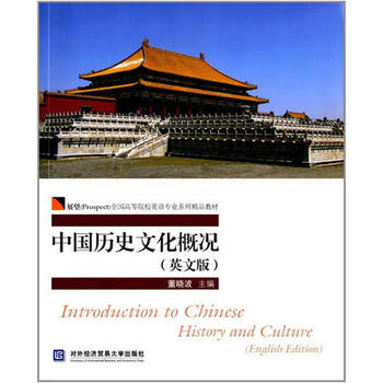 Introduction  to Chinese History and Culture Language English learn as long as you live knowledge is priceless and no border-241