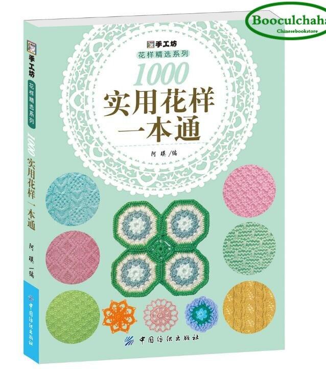 New Continuous Häkeln Motive Muster Buch Japanischen stricken bücher ...