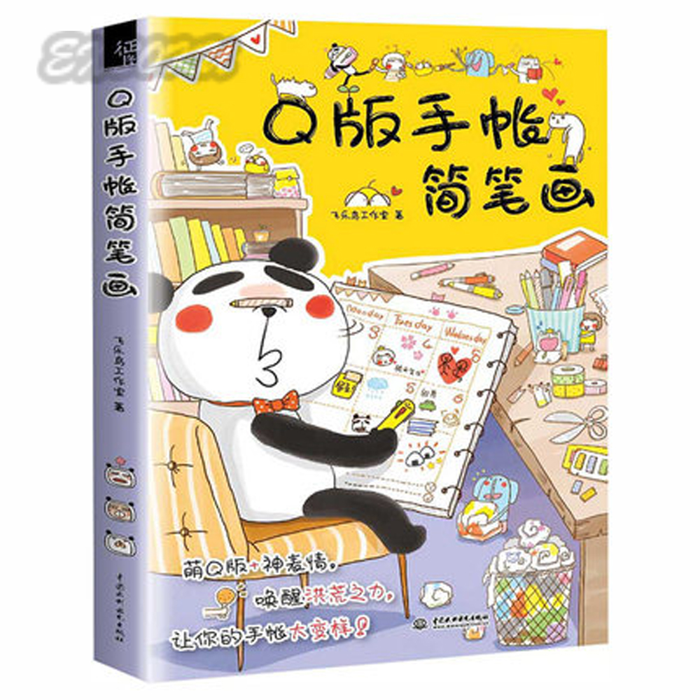 Chinese Art Creative Stick Figure Painting Book For Aldult / Hand-drawn Stick Figure Drawing Book For Starter Learners