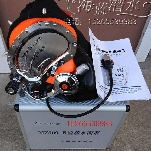 MZ-300B diving mask genuine Shanghai dragon diving underwater communications equipment factory helmet diving full cover ...