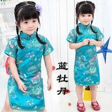 Chinese Traditional Cheongsam Dress for Girls