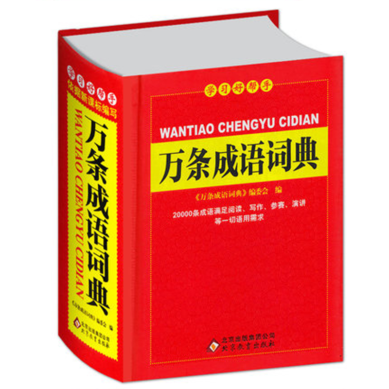 Chinese Ten thousand Idiom Dictionary Chinese characters Dictionary learning Language tool books for children adult chinese stroke dictionary with 2500 common characters for learning pinyin making sentence language educational tool book