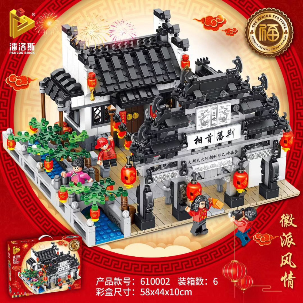 DHL 2019 Chinese style series 1872Pcs Lantern Festival Style Model Building Kits Blocks Kid new Year Toy Gift Compatible Legoing