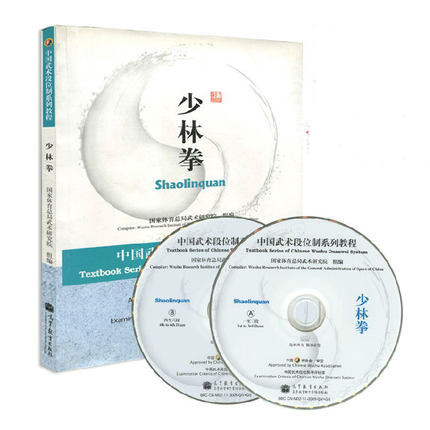Chinese martial arts series tutorial - Shaolin (CD-ROM include ),Chinese traditional Kung Fu book in chinese chinese kung fu book learning duan gun learn chinese action chinese culture book with cd