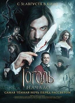 《果戈里·起点》2017年俄罗斯悬疑,惊悚,冒险电影在线观看