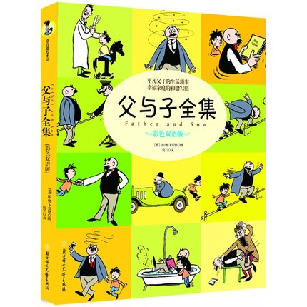 Chinese Cartoon Book, Children's Kids Early Education Textbook