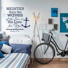 Psalm 93: 4 referenz wand decals vinyl kunst aufkleber wohnzimmer schlafzimmer kindergarten kinderzimmer dekoration wand aufkleber 2SJ16