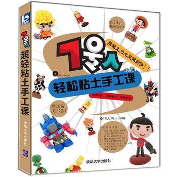 7 People Handmade Lesson Of Easy Clay Carft Book