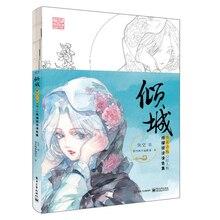 Gefallenen Stadt Chinesischen Stil Malbuch Anti stress Färbung Buch & Färbung Tutorial für Erwachsene/Kinder/Kinder
