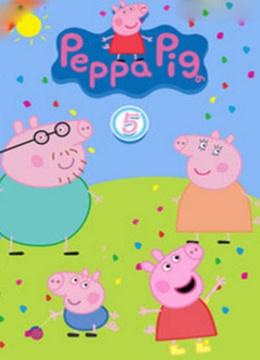 《小猪佩奇 第五季》2016年英国儿童动漫在线观看