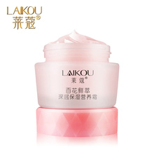 LAIKOU Moisturizing Nutrition Day Cream Deep  Whitening Skin Care Anti-wrinkle Repair Face