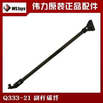 Wltoys Q333 recambio de cuadrirrotor RC Q333-21 vicio de fibra de carbono