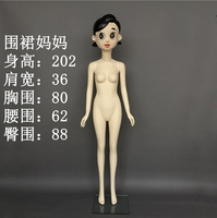 Freeshipping Sexy Cartoon Characters Small Head Father Dress Apron Mother Show Sexy Couple Clothing Mannequin Model