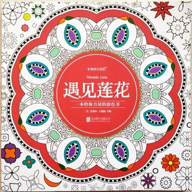 Mandala Lotus Coloring Book For Children Adult Art Antistress Relieve Stress Kill Time Graffiti Drawing Painting Colouring Books