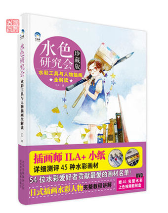 Chinese Lovely Girls Illustration Watercolor Art Painting  Book / Full Interpretation Of The Watercolor Tool And Figure Book