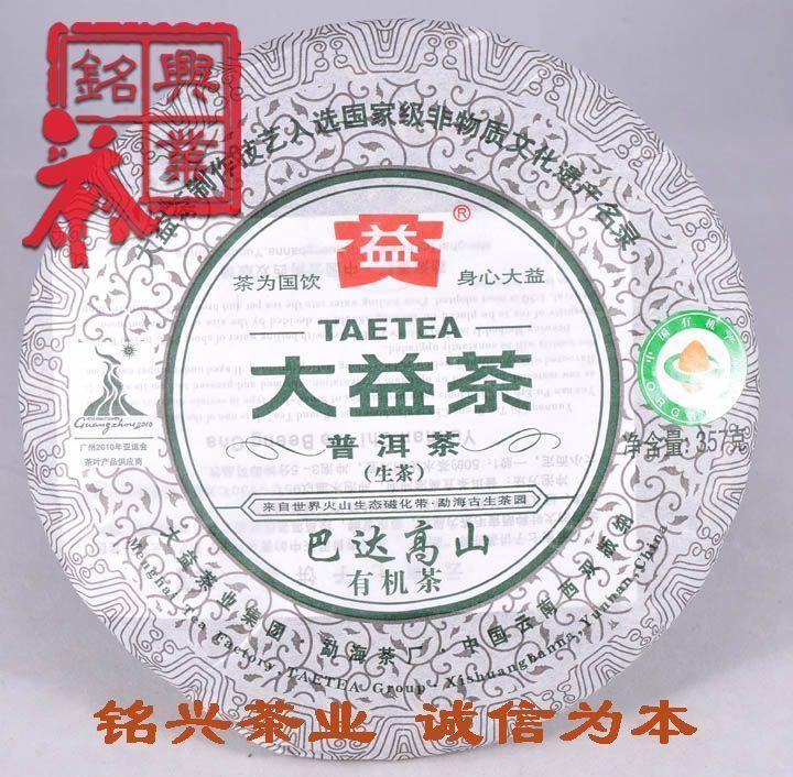 Puer 001 tea organic tea cakes Chinese yunnan puer pu er 357g font b health b