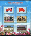 KR1484 North Korea 2013 friendship leaders to visit the national flag and other large version of the new 0131 1MS