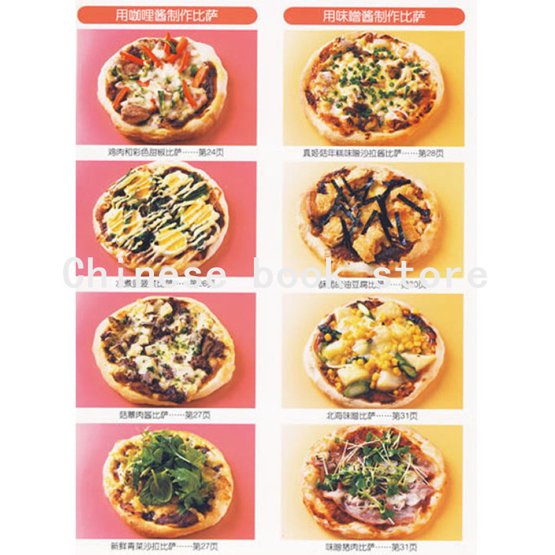Homemade 57 delicious pizza books western cuisine recipe book homemade 57 delicious pizza books western cuisine recipe book getting started tutorial book baking tutorial book in books from office school supplies on forumfinder Choice Image