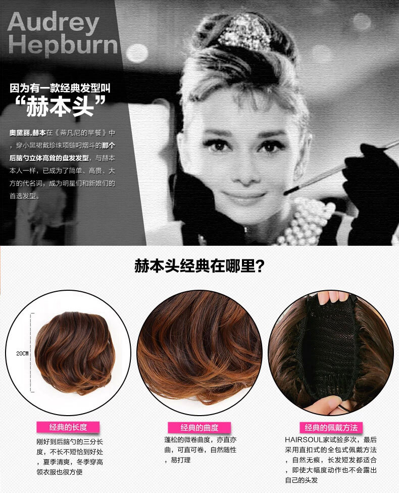 Same Audrey Hepburn Stylish Pony Tail Women Clip In On Hair Bun