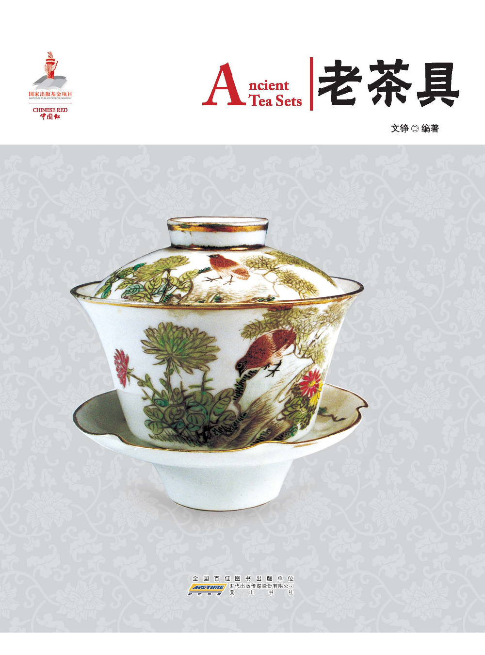 Chinese Tea set service in English for learning Chinese culture and Chinese customs ,Chinese History book betty mcdonald reflective assessment and service learning