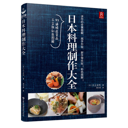 Japanese Cuisine Book :making Japanese-style Home Cooking Recipes Book In Chinese