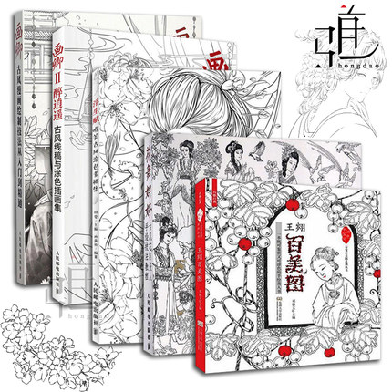 5pcs Chinese ancient figure line drawing book cartoon art: pencil watercolor coloring painting book about hua qing fu sheng fu chinese color pen pencil drawing book about small town chinese art techniques painting coloring book