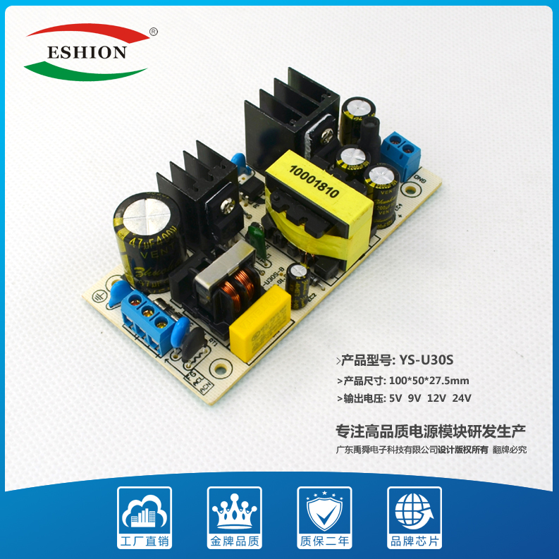 15V2A 30W constant voltage switching power supply module bare board electronic transformer DC switching power supply