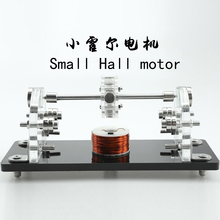 Small Hall motor, brushless teaching experiment supplies, DIY training to increase student interest
