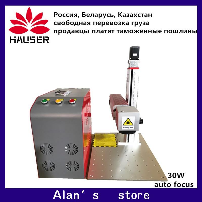 Free Shipping Auto Focus 30W Split Fiber Laser Marking Machine Laser Engraving Machine Nameplate Laser Marking Stainless Steel