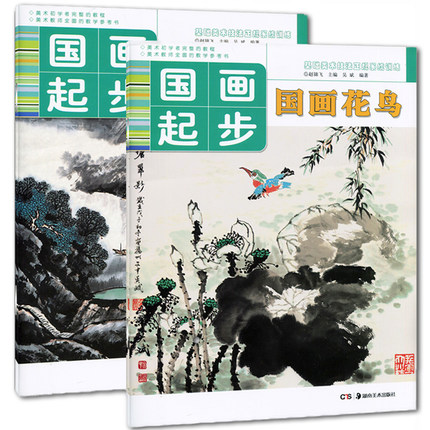 2pcs/set traditional Chinese painting book for birds and landscape drawing book / chinese coloring book chinese basic drawing book how to learn to draw a chinese painting skills for landscape flowers fruits page 1