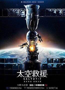 《太空救援》2017年俄罗斯动作,冒险电影在线观看