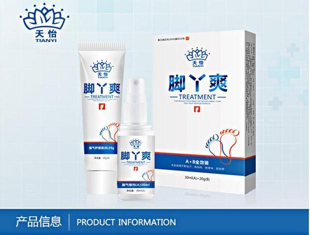 Тин Йи Шуан ноги Уход За ногами Комплект стерилизация удаления запаха пота зуд ног волдыри пилинг кремы вылечить микоз спрей