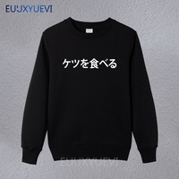 I Eat Ass Japanese Letters Print men sweatshirts Cotton Casual Funny pullover hoodies Hipster Drop Ship euu 582