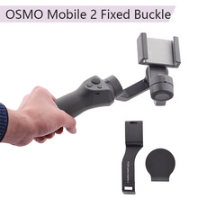 Fixed Buckle Securing Clip Handheld Gimbal Stabilizer Prevent Shake Safety Lock Protector Holder for DJI OSMO Mobile 2 Parts fixed buckle securing clip handheld gimbal stabilizer prevent shake safety lock protector holder for dji osmo mobile 2 parts